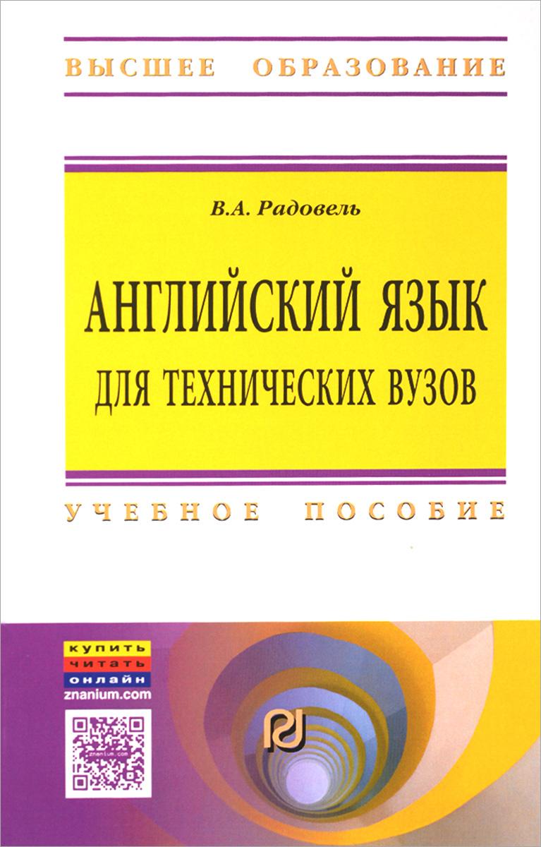В. А. Радовель Английский язык для технических вузов. Учебное пособие