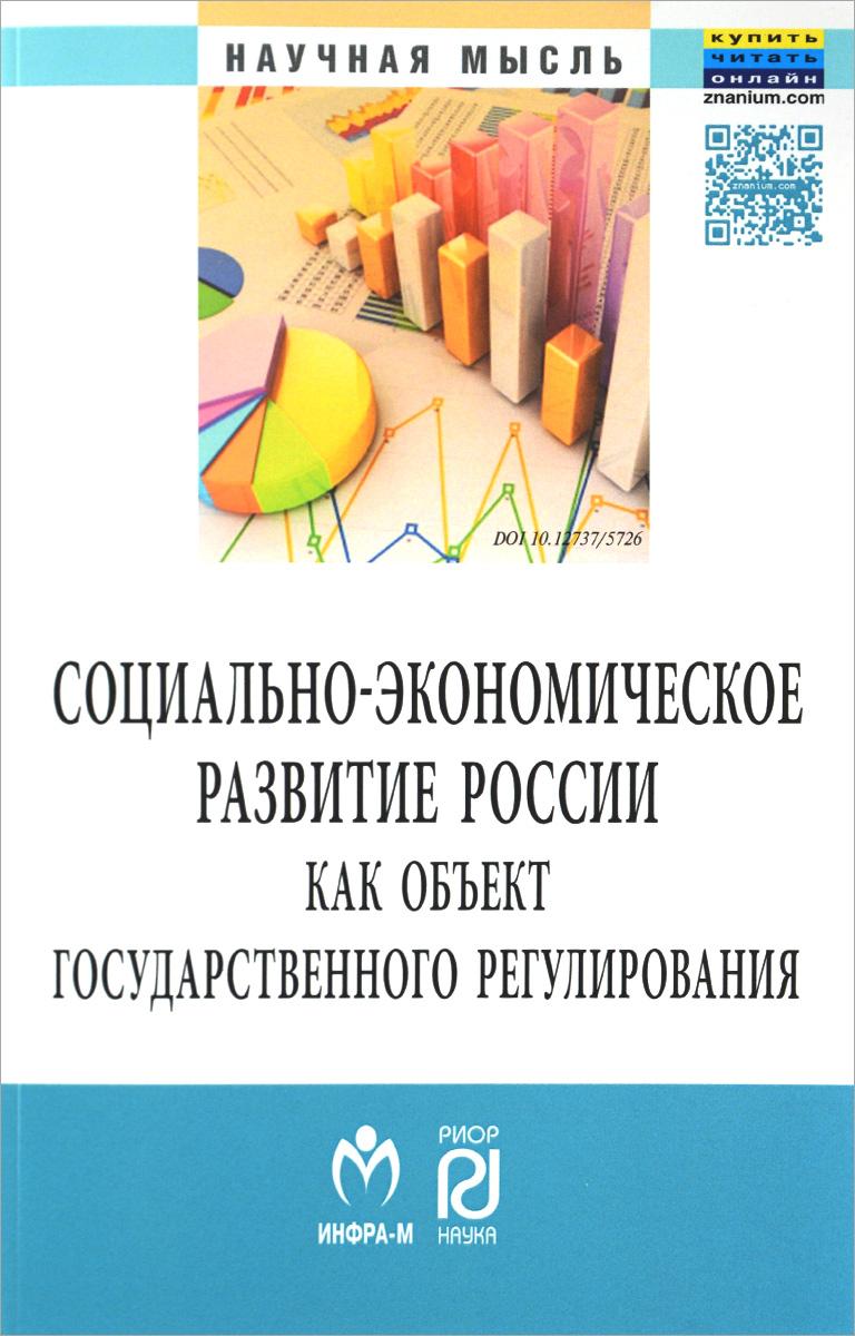 Н.В.Спасская, Е.В.Такмакова Социально-экономическое развитие России как объект государственного регулирования