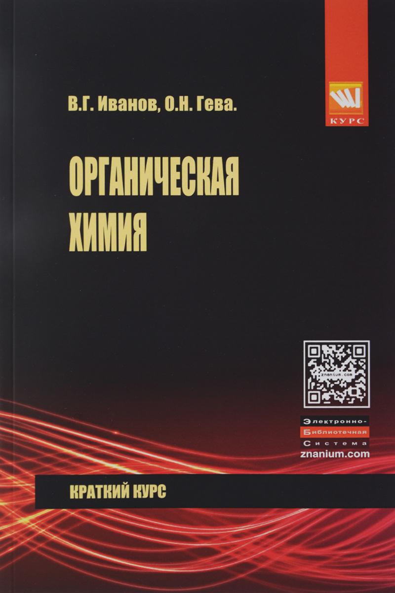 Органическая химия. Краткий курс