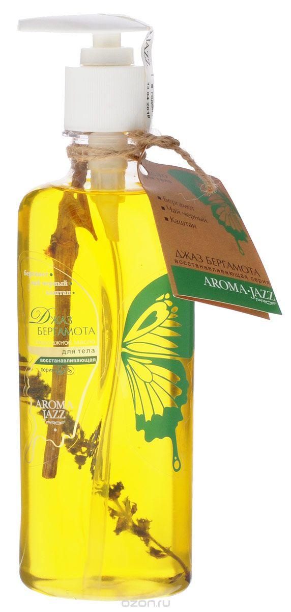 Aroma Jazz Масло жидкое для тела восстанавливающее Джаз бергамота, 350 мл0208Действие: регулирует баланс и жирность кожи, оказывает освежающее и тонизирующее воздействие. Стимулирует обмен веществ, помагает избавиться от отеков. Повышает антибактериальный барьер кожи и укрепляет иммунитет. Противопоказания: индивидуальная непереносимость компонентов продукта. Срок хранения: 24 месяца. После вскрытия упаковки рекомендуется использовать помпу, использовать в течении 6 месяцев. Не рекомендуется снимать помпу до завершения использования.