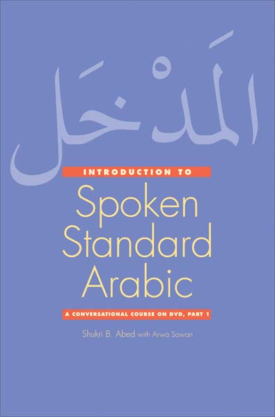 An Introduction to Contemporary Spoken Arabic Part 2 problems face arabic and english foreign language students