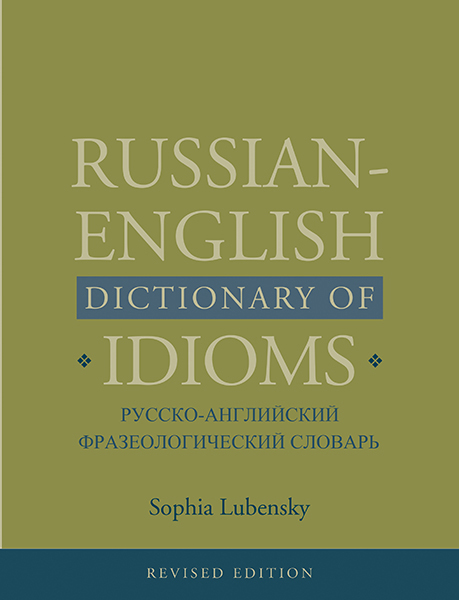 Russian-English Dictionary of Idioms / Русско-английский фразеологический словарь new england textiles in the nineteenth century – profits