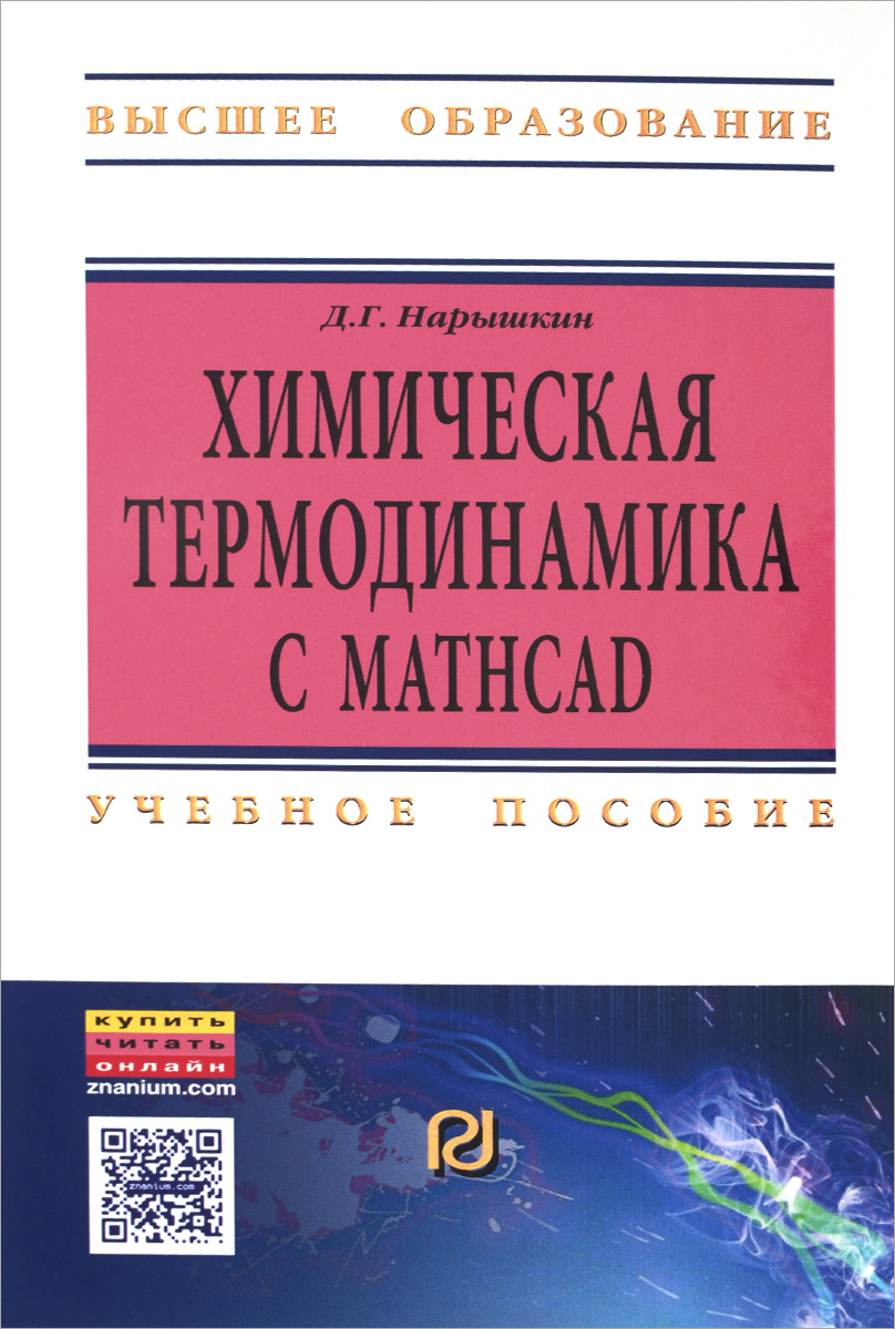 Д. Г. Нарышкин Химическая термодинамика с Mathcad. Расчетные задачи. Учебное пособие нарышкин дмитрий григорьевич химическая термодинамика с mathcad расчетные задачи