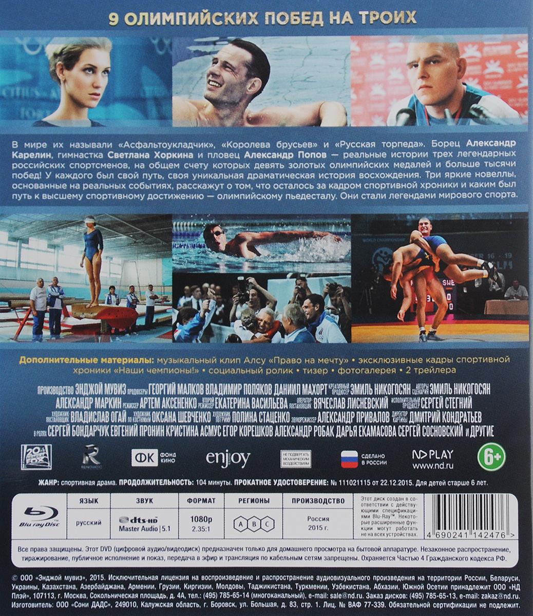 Чемпионы:  Быстрее.  Выше.  Сильнее (Blu-ray) Enjoy Movies