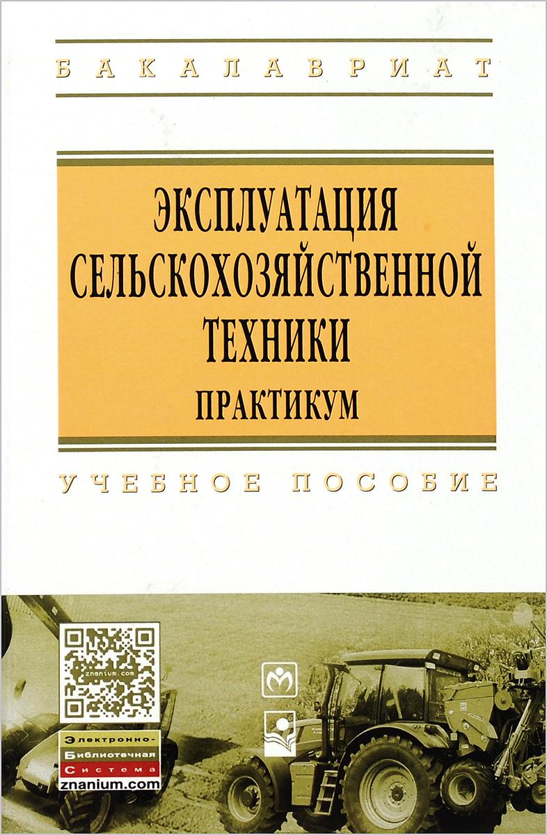 Эксплуатация сельскохозяйственной техники. Практикум. Учебное пособие