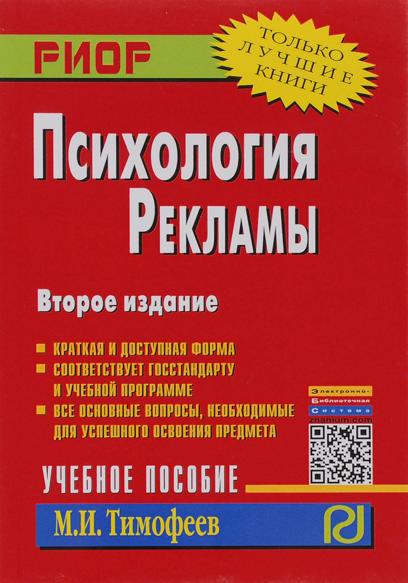 М. И. Тимофеев Психология рекламы. Учебное пособие