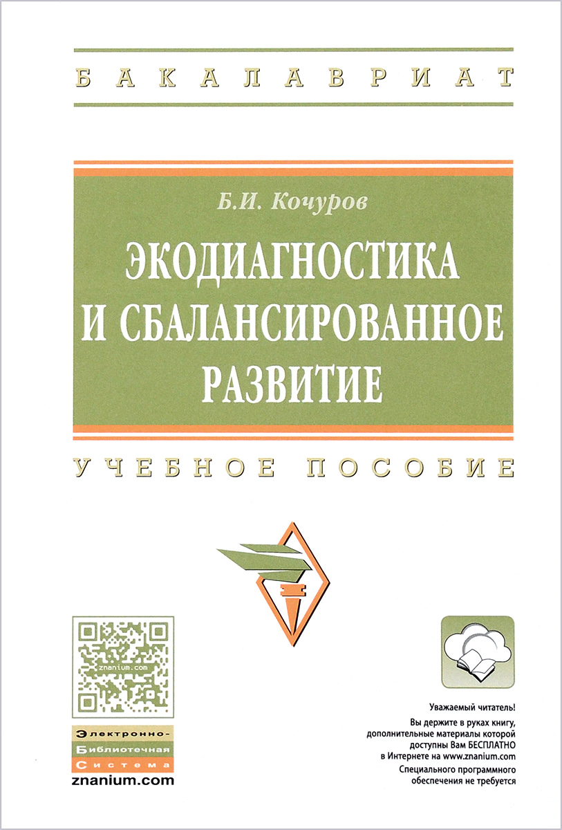 Экодиагностика и сбалансированное разв. Учебное пособие. Б. И. Кочуров