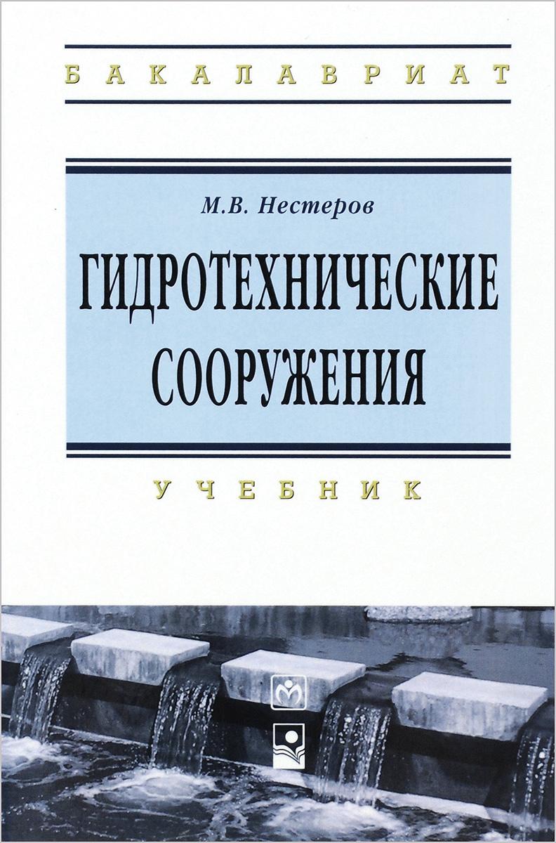 Гидротехнические сооружения. Учебник