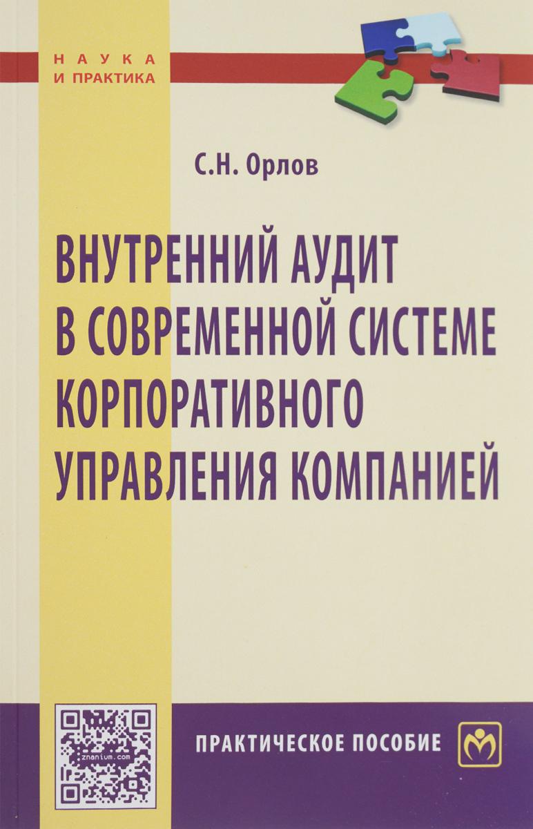цена на С. Н. Орлов Внутренний аудит в современной системе корпоративного управления компанией