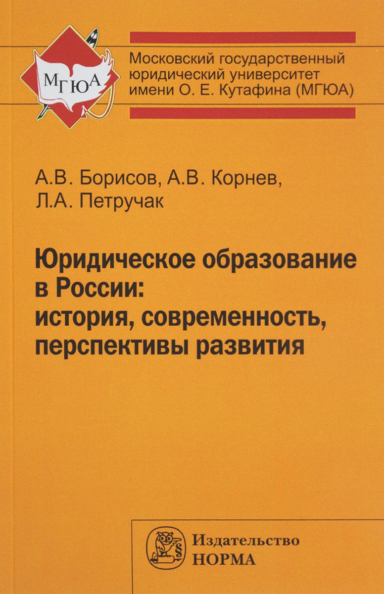 Юридическое образование в России. История, современность, перспективы развития