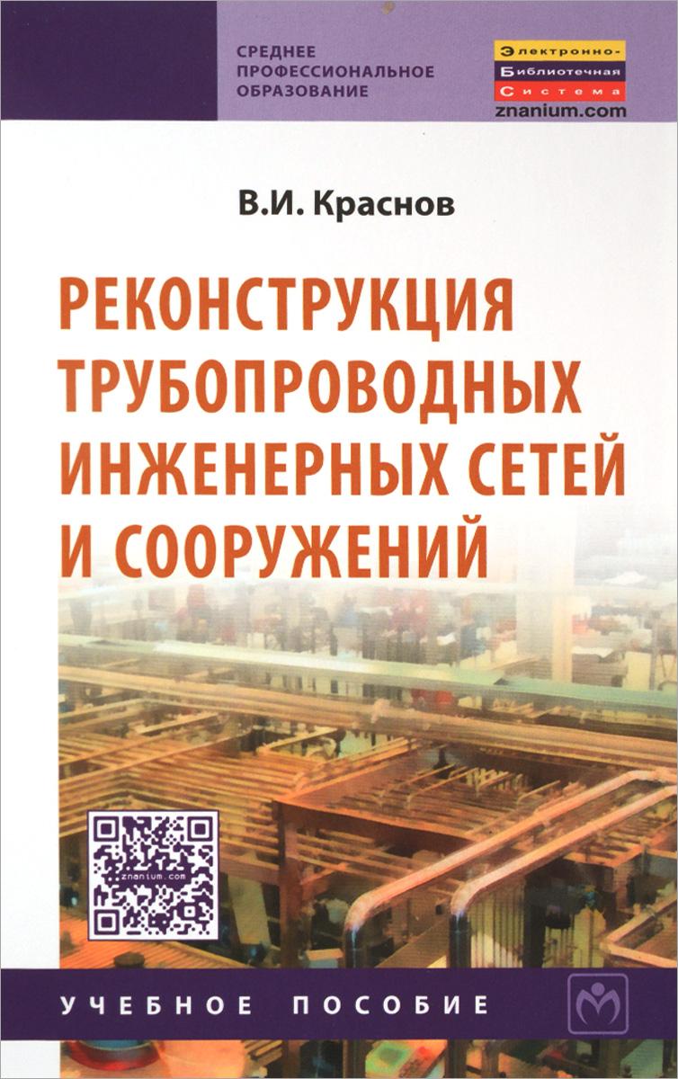 В. И. Краснов Реконструкция трубопроводных инженерных сетей и сооружений. Учебное пособие