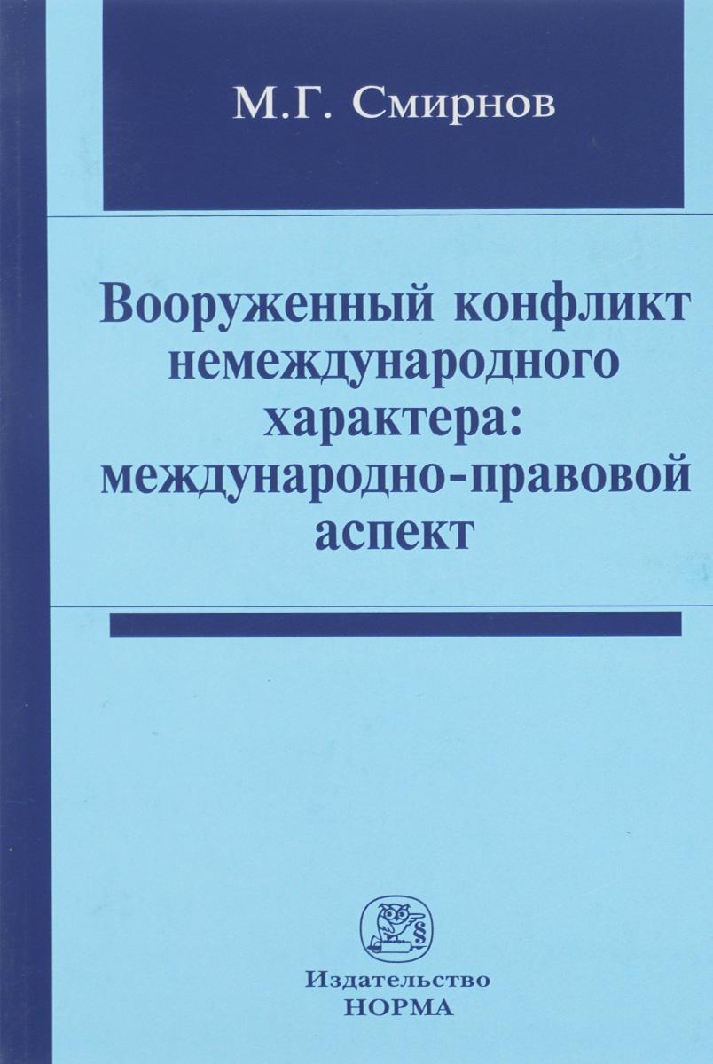 М. Г. Смирнов Вооруженный конфликт немеждународного характера. Международно-правовой аспект