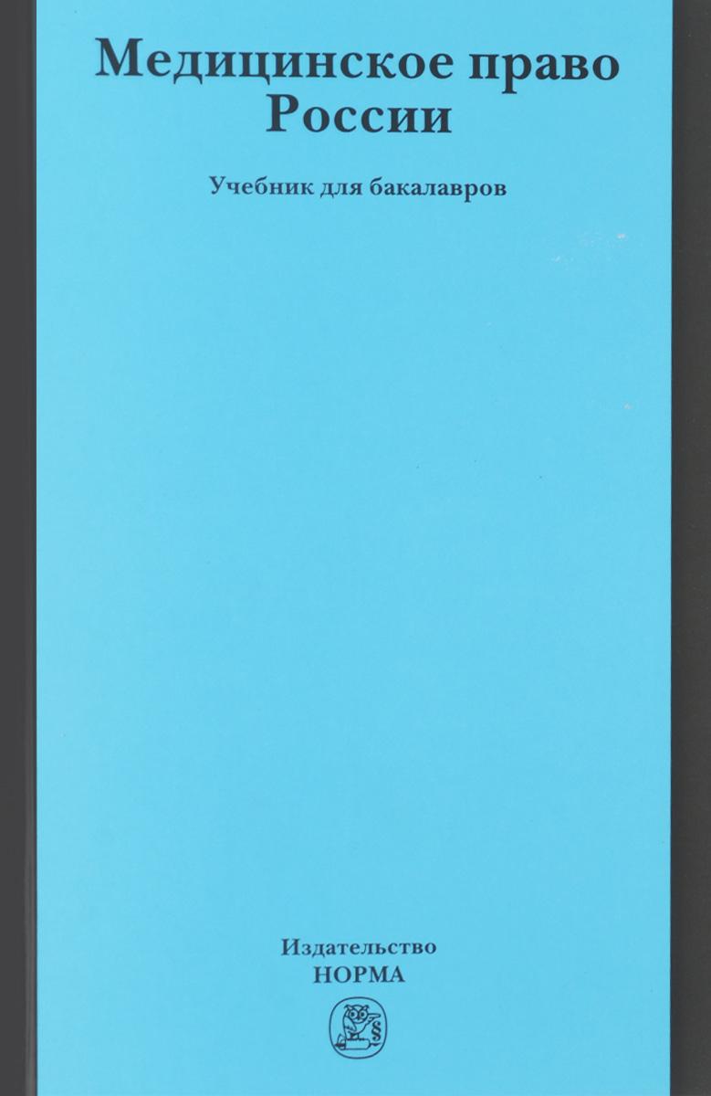 Медицинское право в России. Учебник Уцененный товар (№1)
