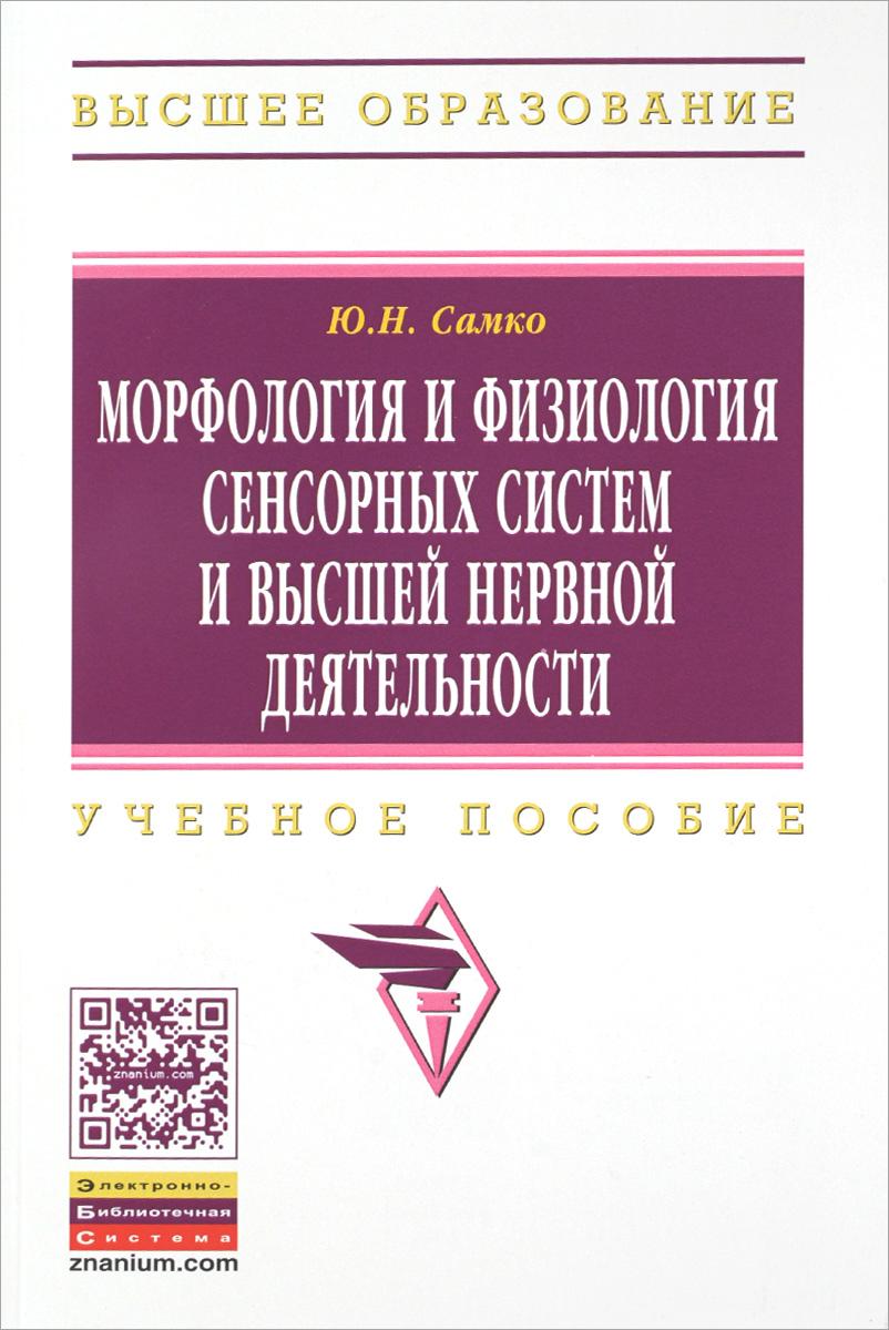 Морфология и физиология сенсорных систем и высшей нервной деятельности. Учебное пособие