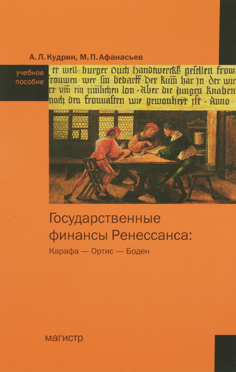 Государственные финансы Ренессанса. Карафа - Ортис - Боден. Учебное пособие