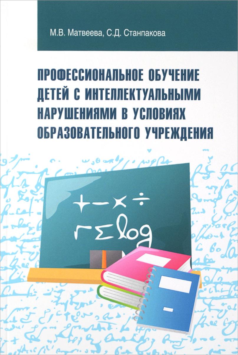 Профессиональное обучение детей..: Уч.-мет. пос /М.В.Матвеева -Форум, НИЦ ИНФРА-М, 2016 -192с (ВО:Ба