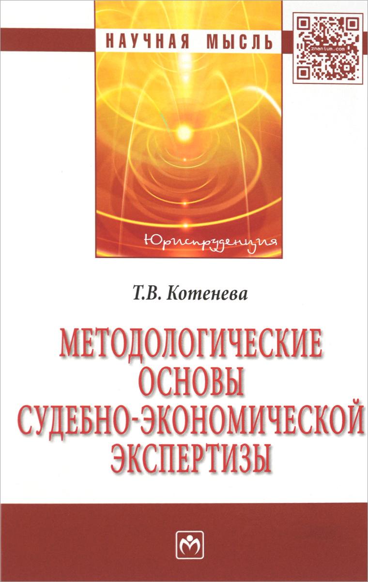 Т. В. Котенева. Методологические основы судебно-экономической экспертизы