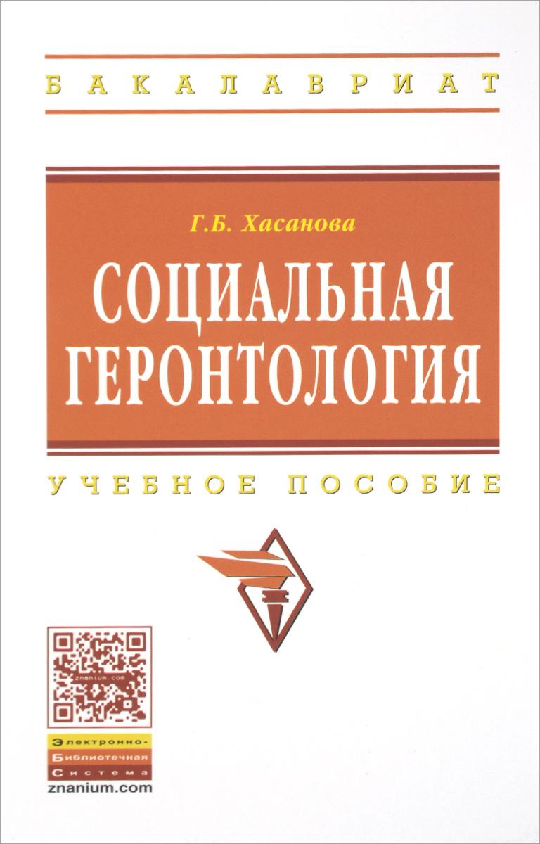 Г. Б. Хасанова Социальная геронтология. Учебное пособие