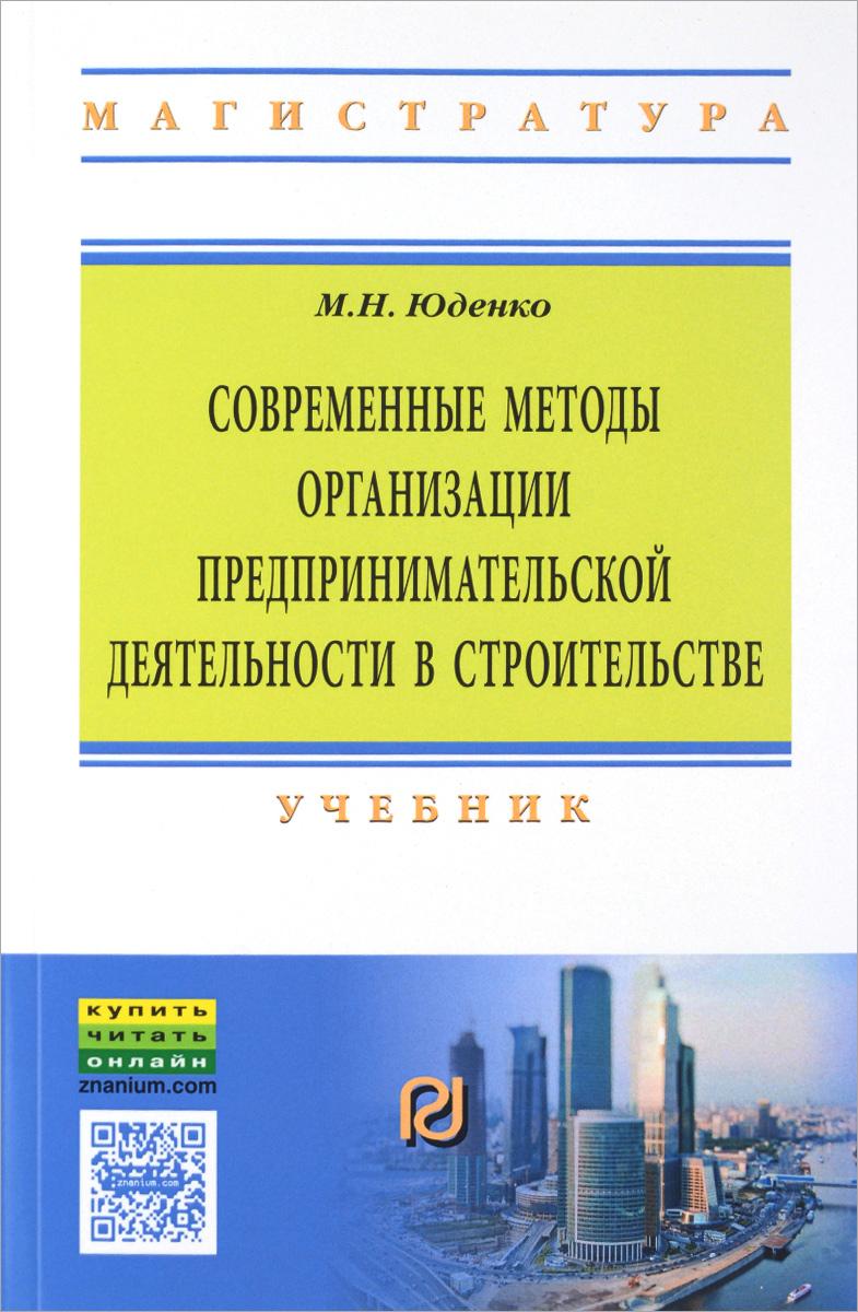 М. Н. Юденко Современные методы организации предпринимательской деятельности в строительстве. Учебник цена 2017