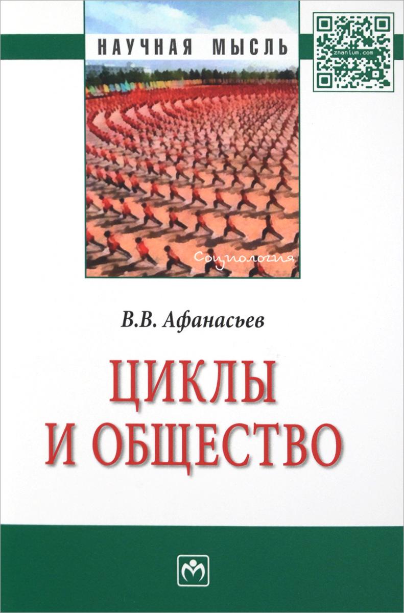 В. В. Афанасьев Циклы и общество