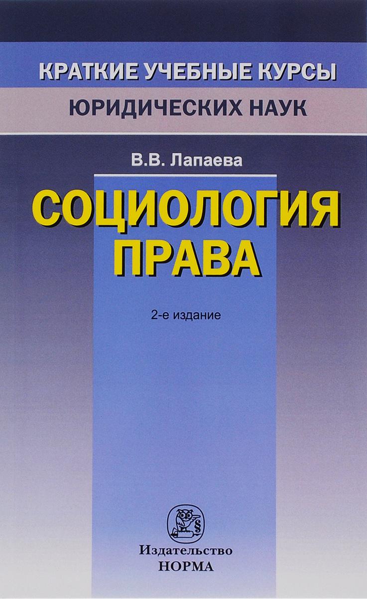 В. В. Лапаева Социология права в в дорошков состояние современного правосудия