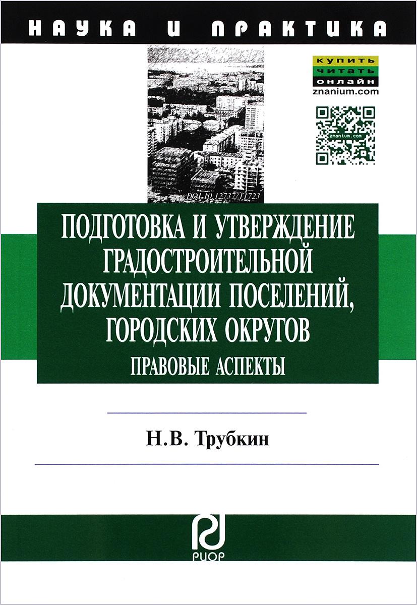 Подготовка и утверждение градостроительной документации поселений, городских округов. Правовые аспекты