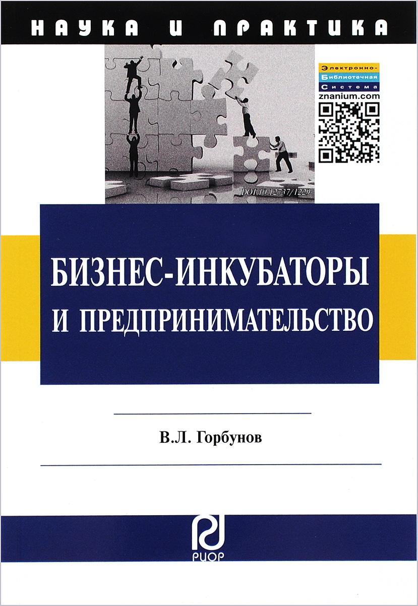 В. Л. Горбунов Бизнес-инкубаторы и предпринимательство действующий бизнес в челябинске