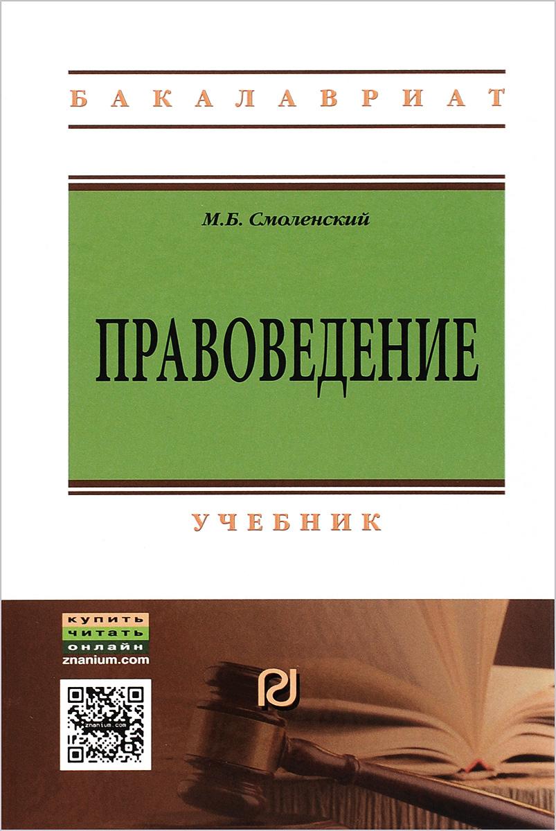 М. Б. Смоленский Правоведение. Учебник о а рузакова а б рузаков правоведение