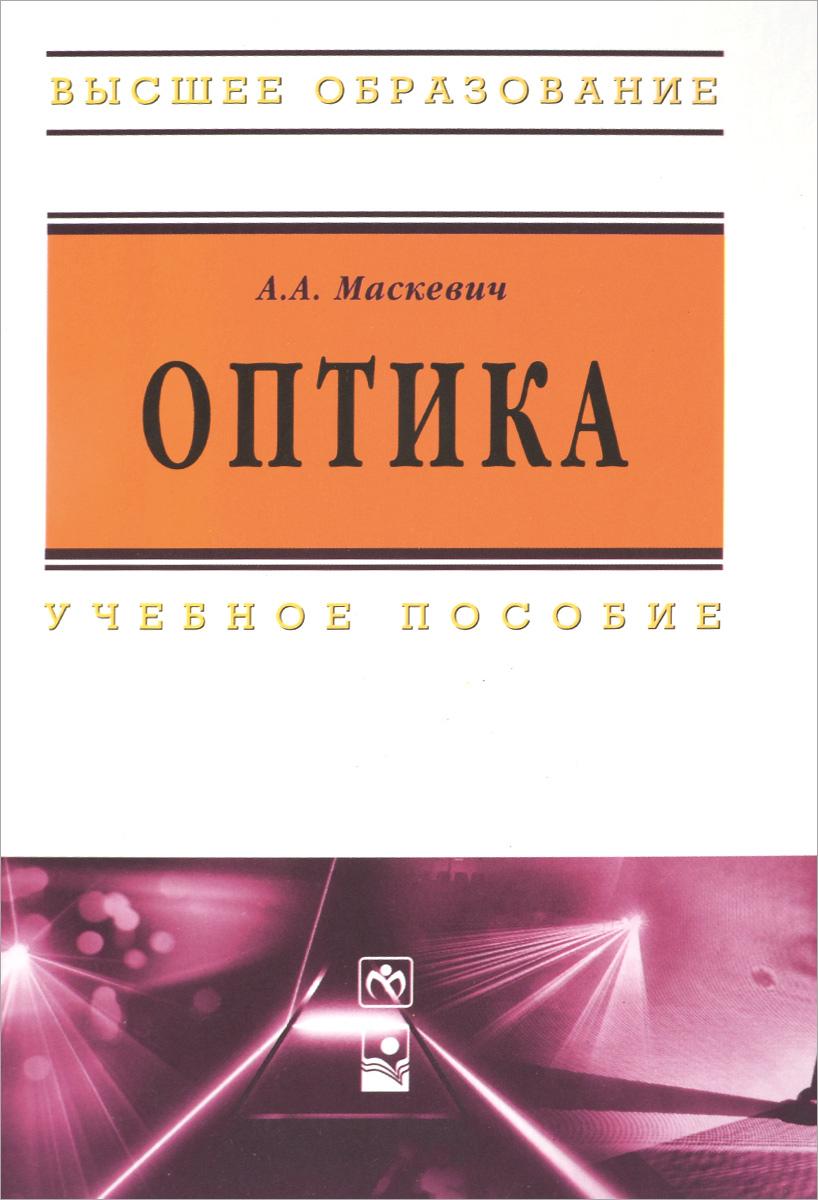 Оптика. Учебное пособие. А. А. Маскевич