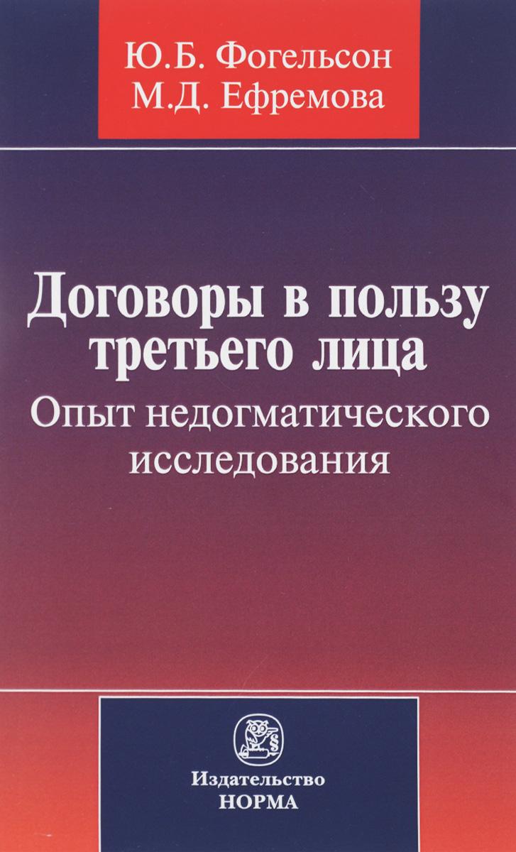 Ю. Б. Фогельсон, М. Д. Ефремова Договоры в пользу третьего лица. Опыт недогматического исследования б в пилат по следам николая нотовича аргументы в пользу подлинности тибетского евангелия