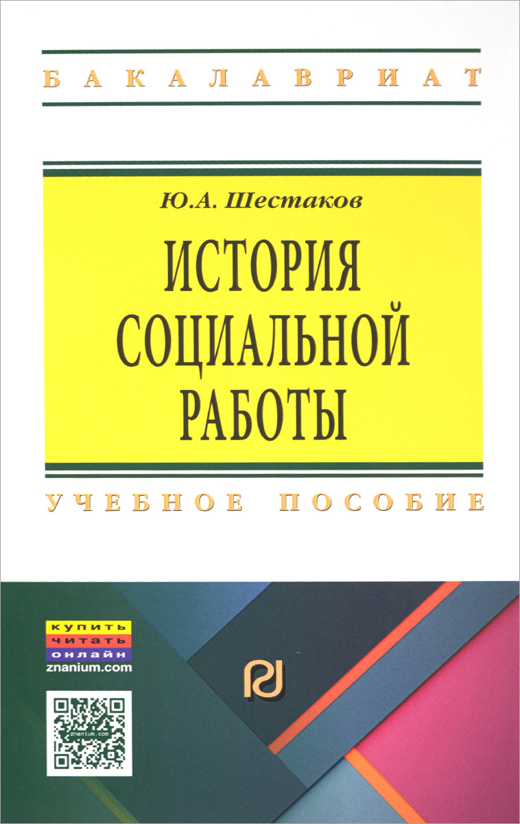 Ю. А. Шестаков История социальной работы. Учебное пособие