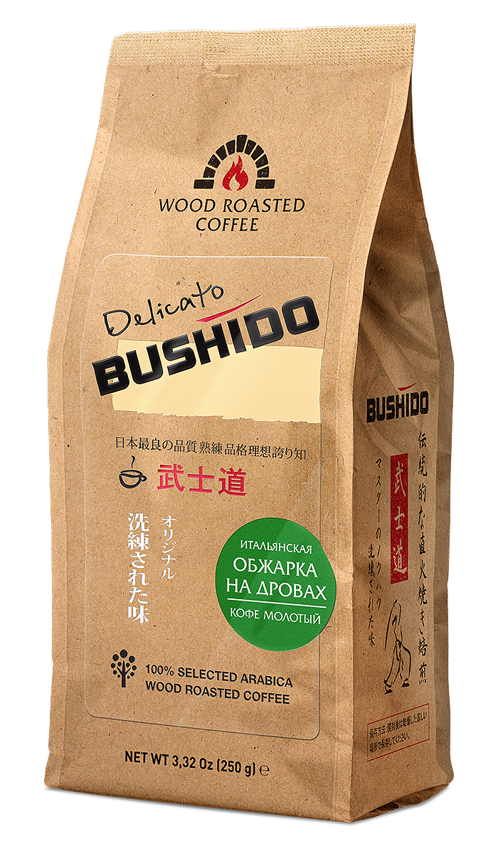 Bushido Delicato кофе молотый, 250 гOG25012002Bushido Intenso - натуральный молотый кофе премиум класса из 100% Арабики. Универсальный помол подходит для приготовления как в турке, так и в кофеварке или кофемашине. Богатый цветочный аромат с нотами жасмина и плотным вкусом, дополненным фруктовыми оттенками. Особенностью кофе является то, что он обжарен на дровах апельсинового дерева. На протяжении многих веков кофе жарили в дровяных печах. Этот традиционный итальянский метод обжарки замечателен благодаря сухому жару, который сохраняет натуральный вкус. Дым проникает в кофейные зерна и придает им утонченный аромат. Весь кофе жарится маленькими порциями, чтобы сохранить оптимальное качество, свежесть и аромат.Уважаемые клиенты! Обращаем ваше внимание на то, что упаковка может иметь несколько видов дизайна. Поставка осуществляется в зависимости от наличия на складе.Кофе: мифы и факты. Статья OZON Гид