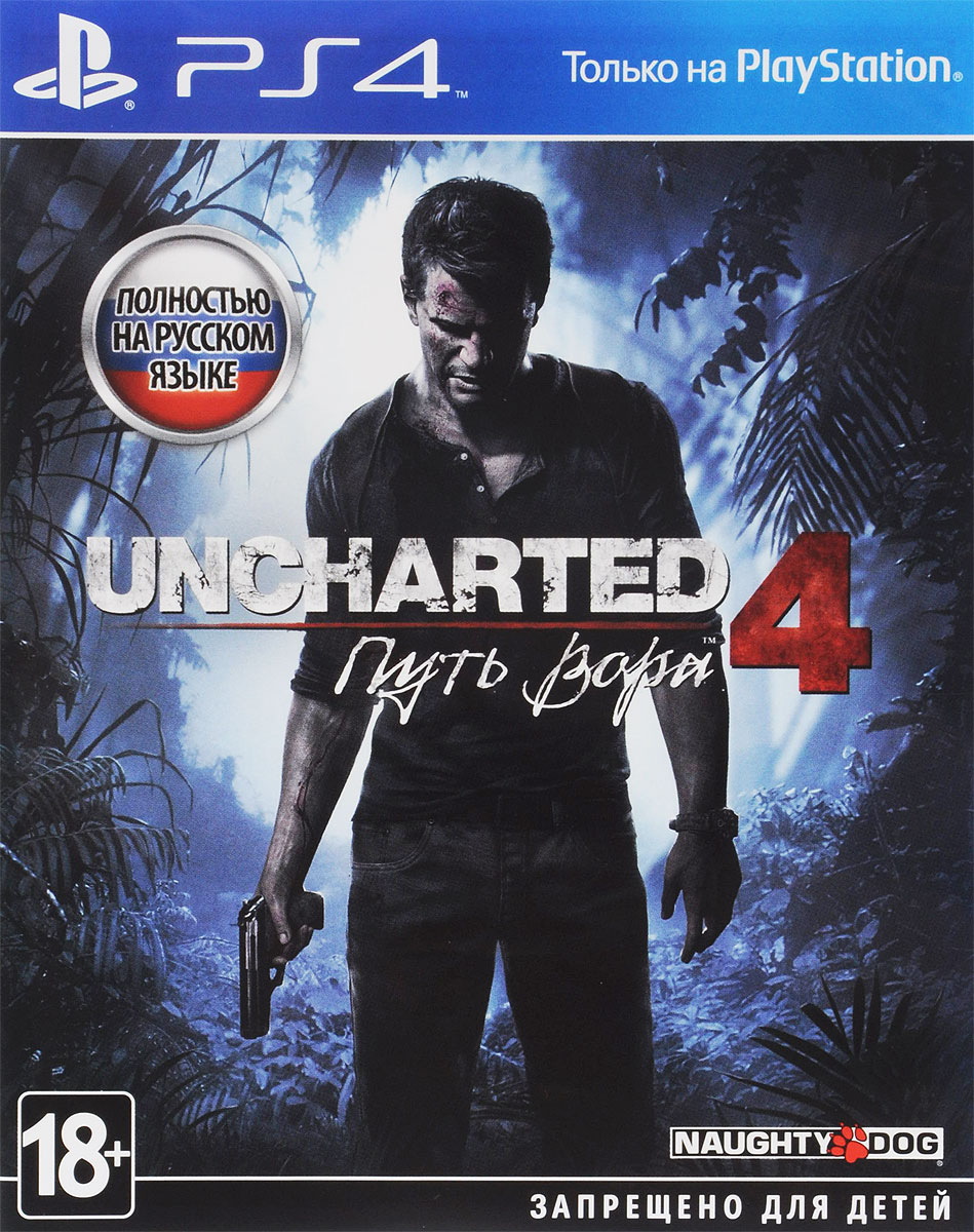 Uncharted 4: Путь вора (PS4) uncharted 4 путь вора игра для ps4
