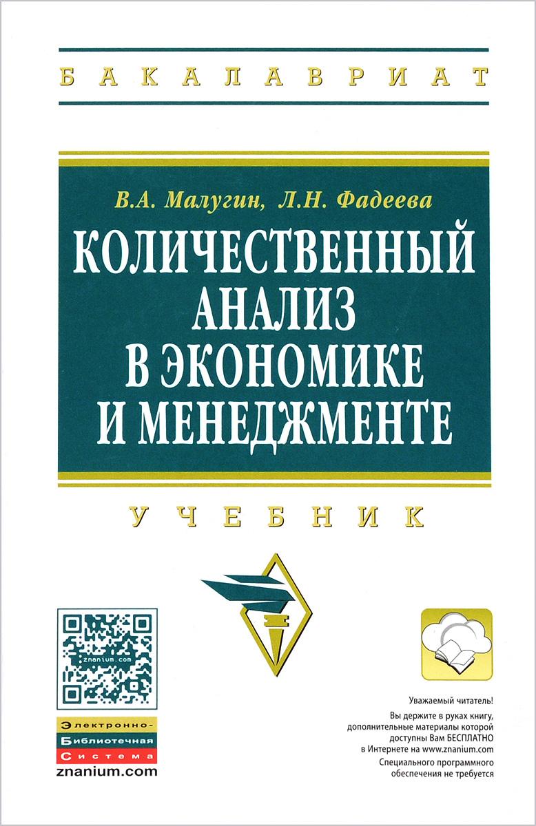 Количественный анализ в экономике и менеджменте. Учебник