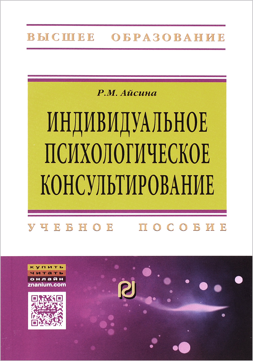 Индивидуальное психологическое консультирование. Основы теории и практики. Учебное пособие