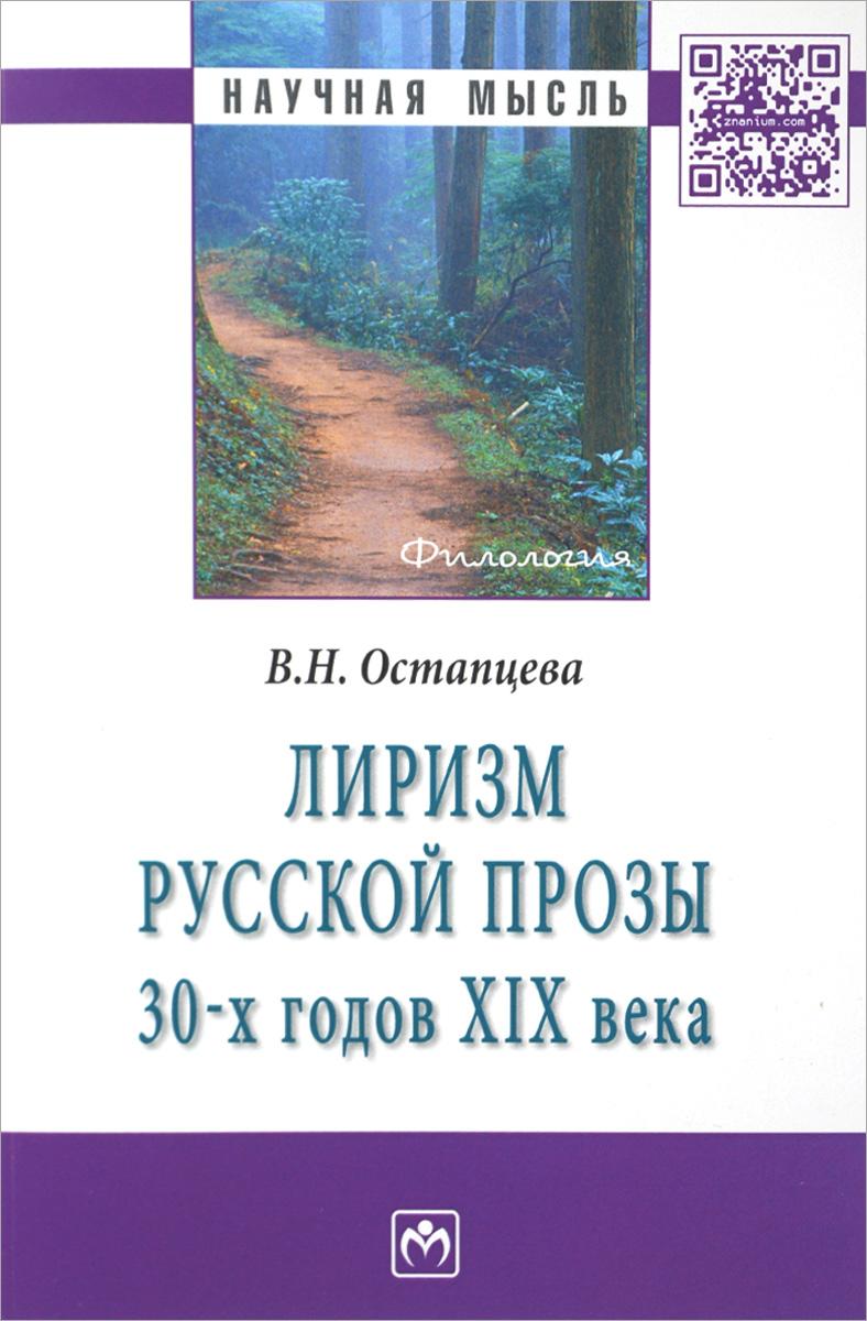 Лиризм русской прозы 30-х годов XIX века. В. Н. Остапцева