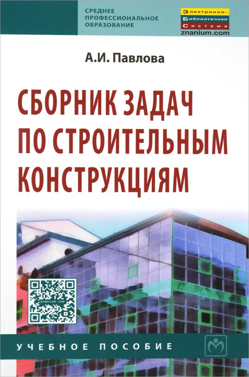 А. И. Павлова Сборник задач по строительным конструкциям. Учебное пособие