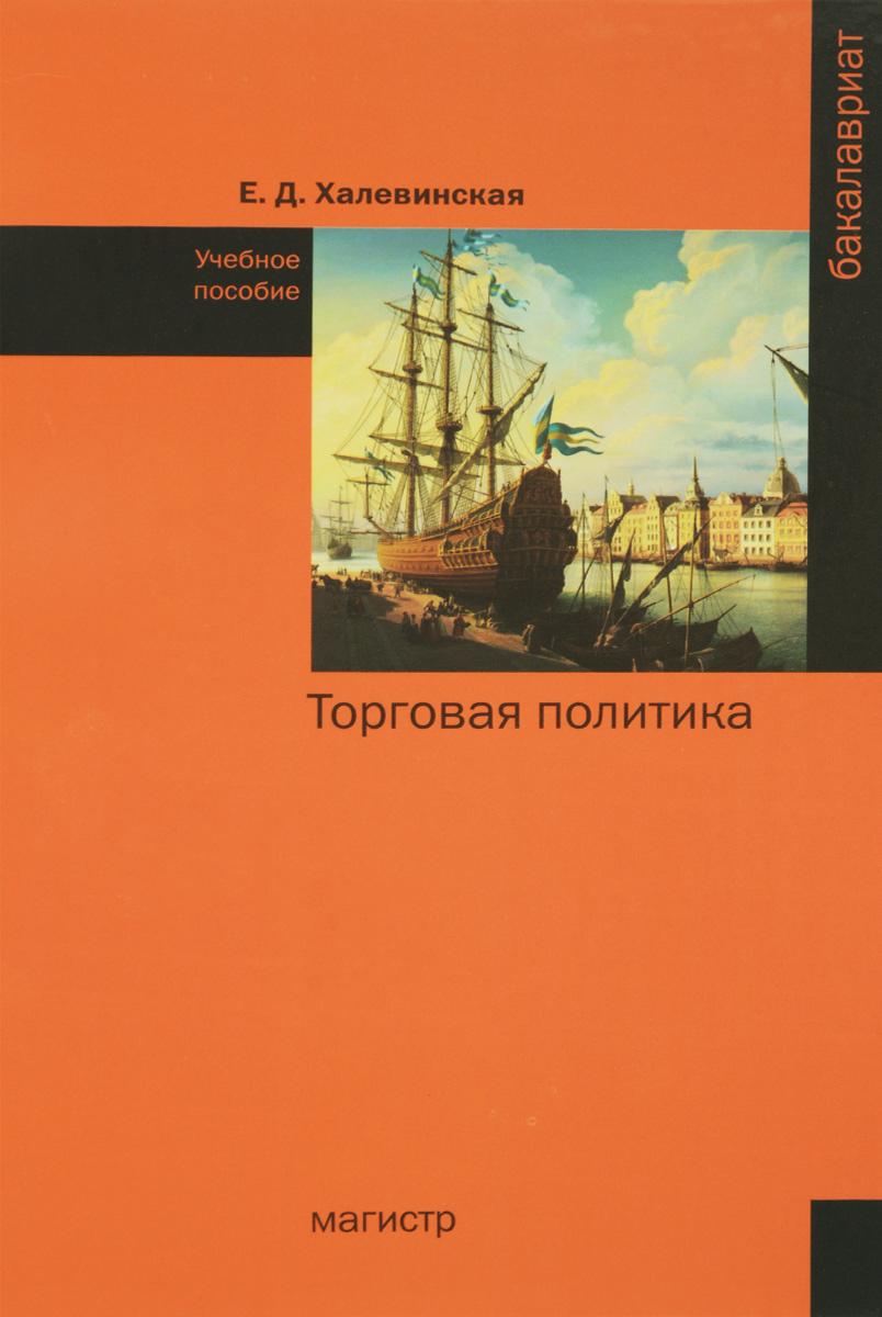 Е. Д. Халевинская Торговая политика. Учебное пособие