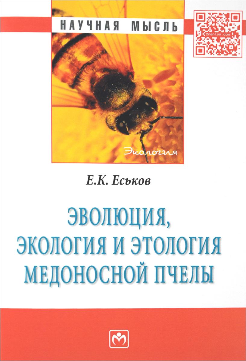 Е. К. Еськов Эволюция, экология и этология медоносной пчелы владимир преображенский дары медоносной пчелы лечение продуктами пчеловодства