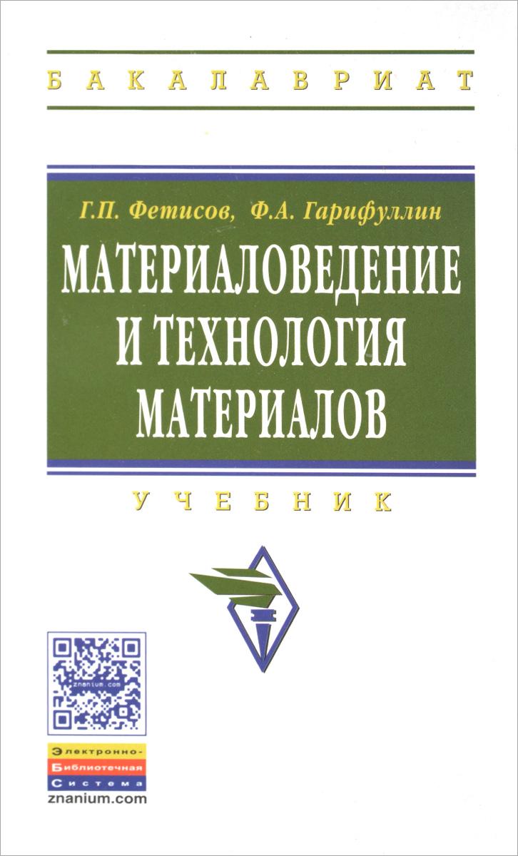 Материаловедение и технология материалов. Учебник