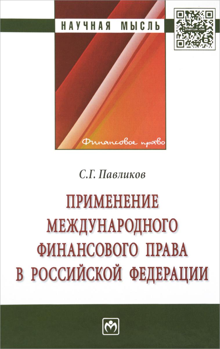 Применение международного финансового права в Российской Федерации. С. Г. Павликов