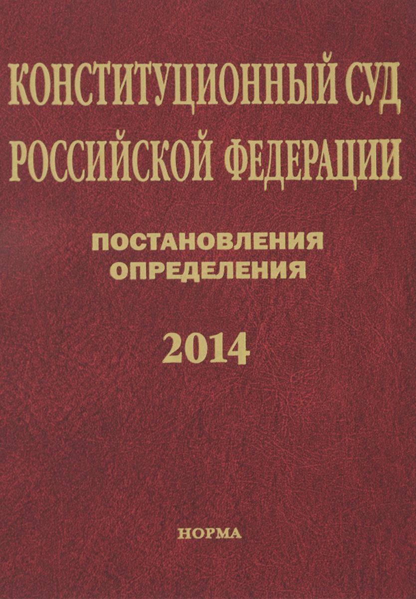 Конституционный суд Российской Федерации. Постановления. Определения. 2014 все цены