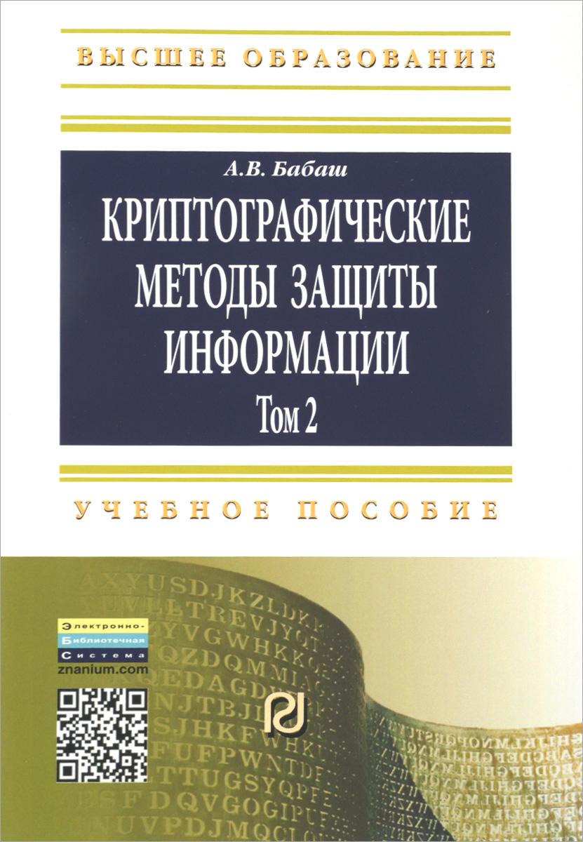 Криптографические методы защиты информации. Учебное пособие. Том 2