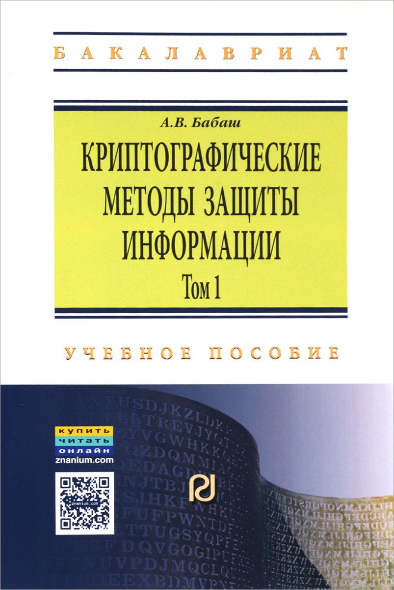 Криптографические методы защиты информации. Учебное пособие. Том 1