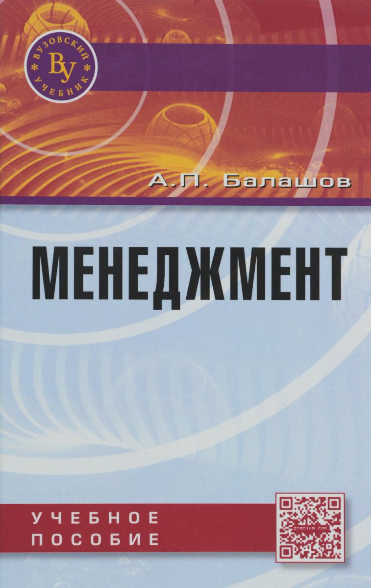А. П. Балашов Менеджмент. Учебное пособие