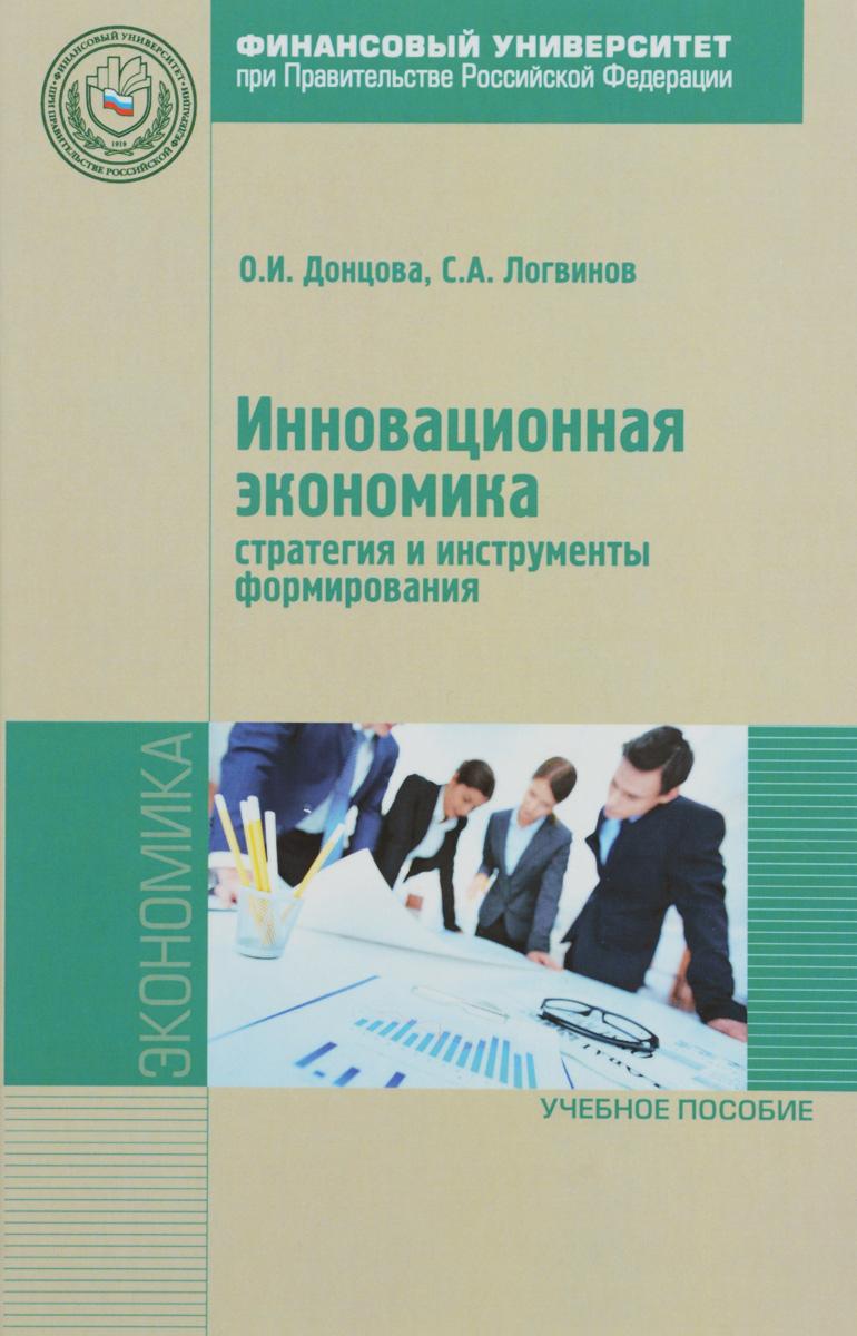 Инновационная экономика. Стратегия и инструменты форм. Учебное пособие