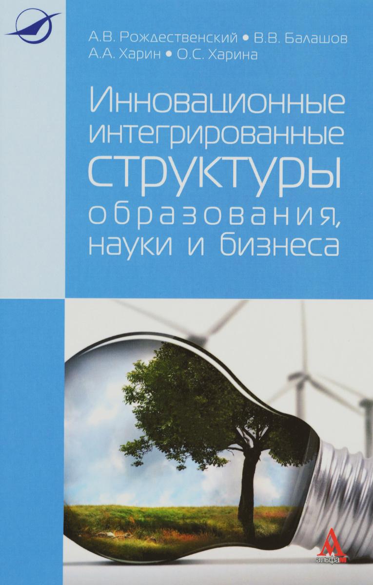 Инновационные интегрированные структуры образования, науки и бизнеса