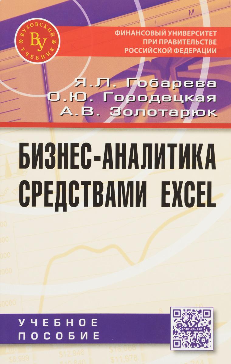 Скачать Бизнес-аналитика средствами Excel. Учебное пособие быстро