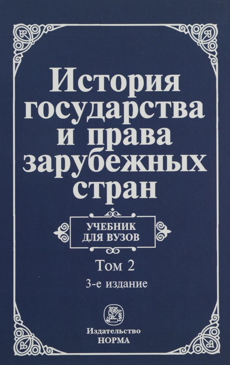История государства и права зарубежных стран. Учебник. В 2 томах. Том 2. Современная эпоха.