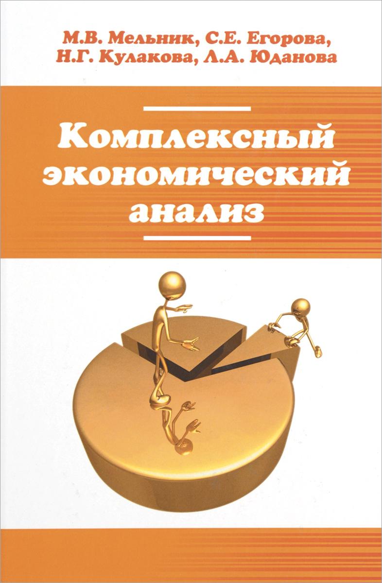 М. В. Мельник, С. Е. Егорова, Н. Г. Кулакова, Л. А. Юданова Комплексный экономический анализ. Учебное пособие